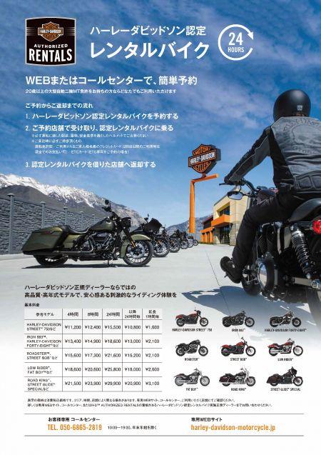 HD認定レンタルバイク「冬季ご利用応援キャンペーン」