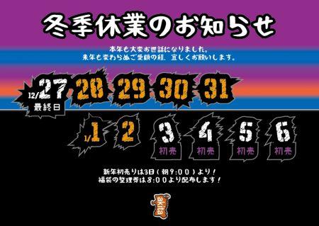 年末年始のお知らせと初売り情報!!