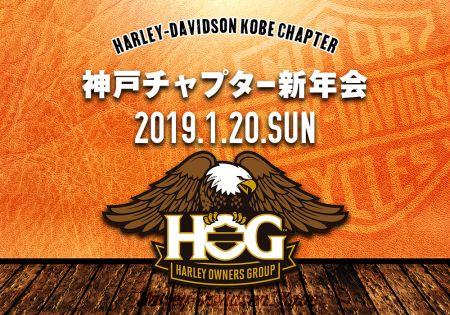 2019.1.20(日)神戸チャプター新年会のお知らせ