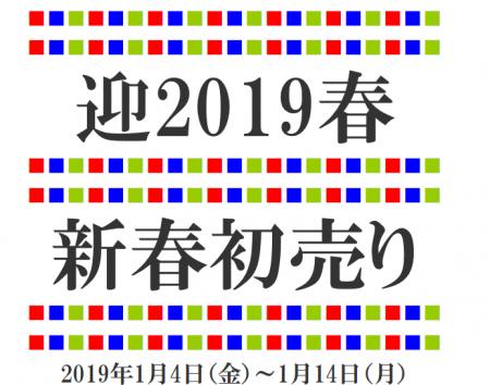 H-D CITY KAWAGOE 新春初売り2019