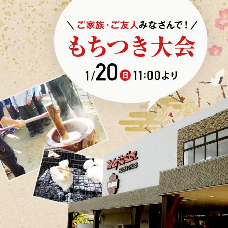 新年恒例餅つき大会開催!