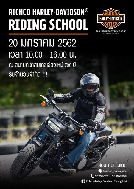 Richco Harley-Davidson Riding School