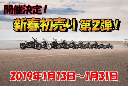仙台初売り第2弾開催決定!