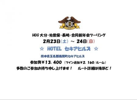 HOG 大分・長崎・佐世保合同新年会ツーリング
