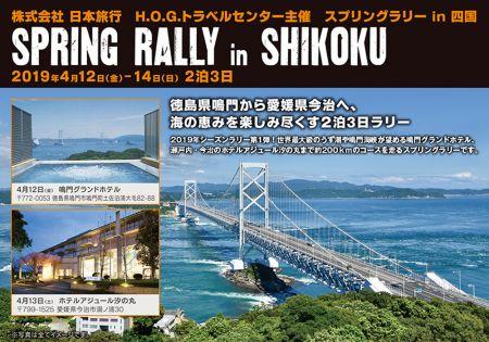 2019.4.12(金)-13(日)H.O.G.スプリングラリーin四国