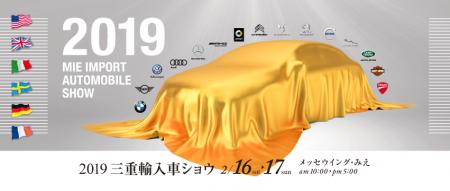 2019三重輸入車ショウ