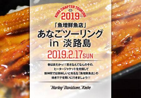 2019.2.17(日)耐寒 淡路島あなごツーリング