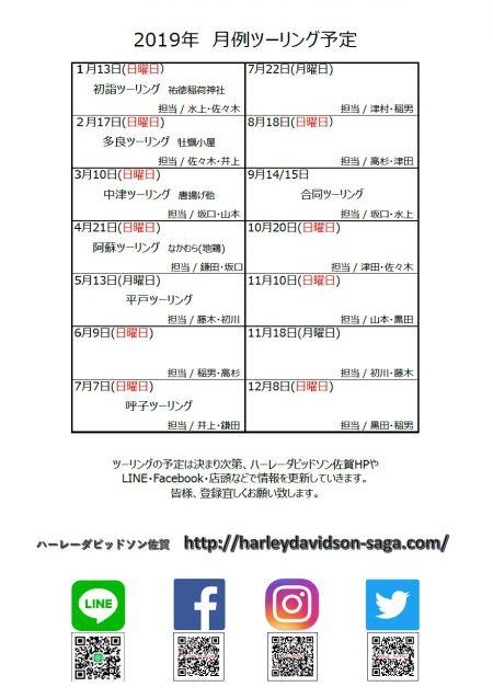 2019年 HD佐賀チャプターツーリング予定表です!