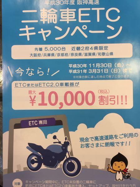 二輪車ETC車載器購入助成キャンペーンスタート!