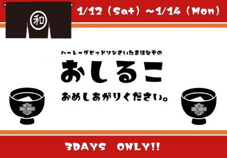 ☆1/12(土)~1/14(月)☆3日間限定☆おしるこキャンペーン