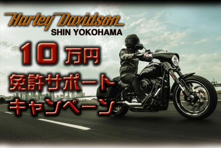 10万円 免許サポートキャンペーン