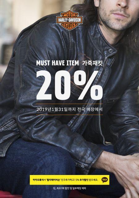 필수템 가죽재킷, 지금 바로 20% 할인!