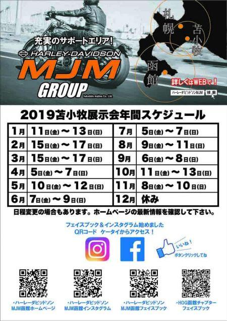 2019苫小牧展示会日程