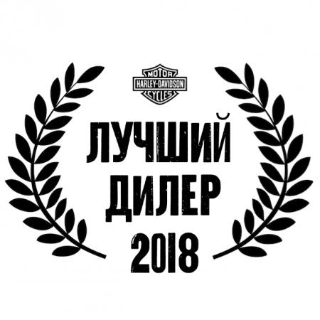 Harley-Davidson Новосибирск - лучший дилер России по результатам 2018 года.