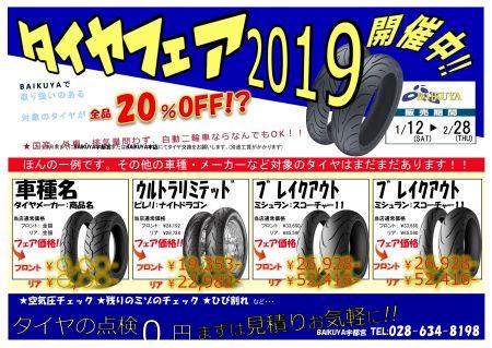 新春タイヤフェア2019