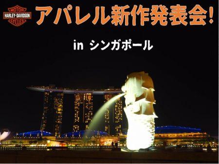 新作発表会へ行ってきました! inシンガポール