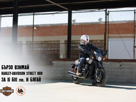Вземи Harley-Davidson Street Rod на страхотна цена и бягай
