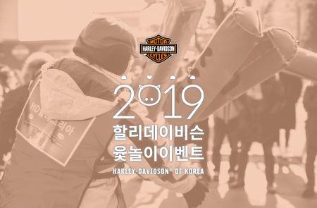 2019 윷놀이 대진표 및 경기운영안 발표!