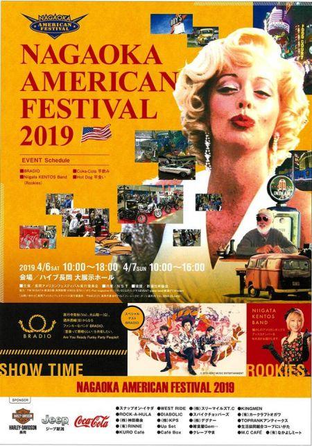 長岡アメリカンフェスティバル2019
