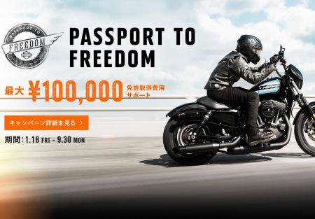 PASSPORT TO FREEDOMキャンペーン