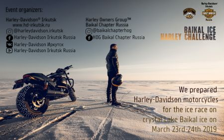 BAIKAL ICE HARLEY CHALLENGE 2019 - Легендарные мотоциклы Harley-Davidson® вновь на льду озера Байкал
