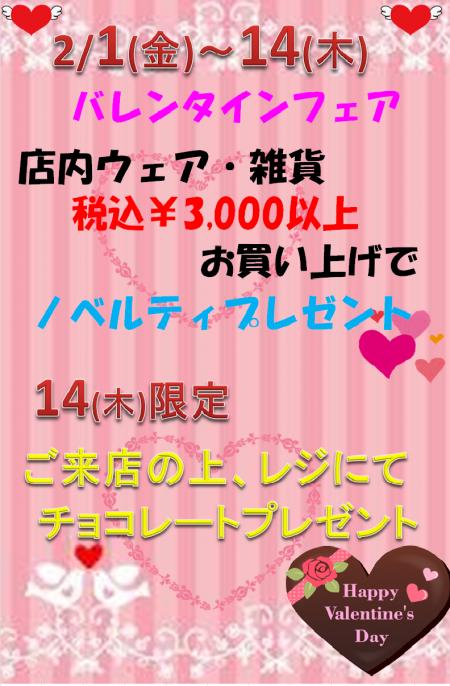 ☆バレンタインフェア☆