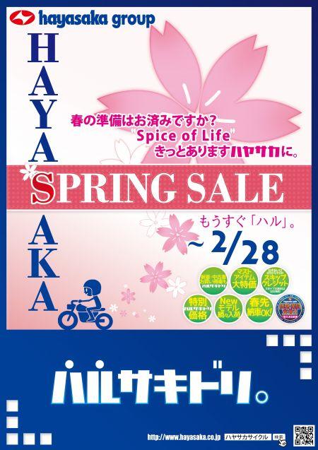 SPLING SALE開催中!2月28日まで!!