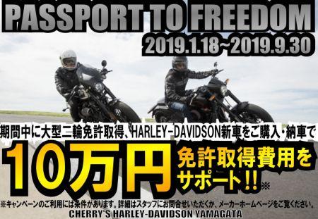 最大10万円免許取得費用サポート!PASSPORT TO FREEDOM