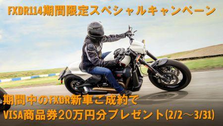 FXDR114限定の大型キャンペーン発表!