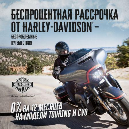 Рассрочка в Москва Harley-Davidson на мотоциклы Touring и CVO: беспроблемные путешествия!