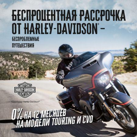 Рассрочка в Краснодар Harley-Davidson на мотоциклы Touring и CVO: беспроблемные путешествия!