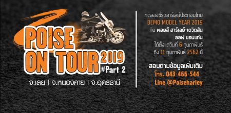 Poise On Tour 2019 #Part2