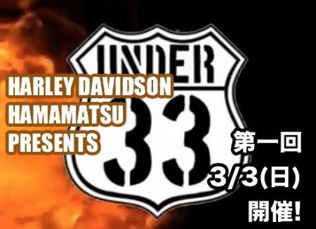 3/3(日)はUNDER33