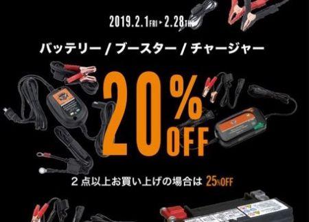 2月のチャンピオン サービスキャンペーン!!