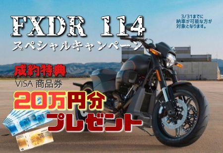 FXDR114 VISA商品券20万円プレゼント!