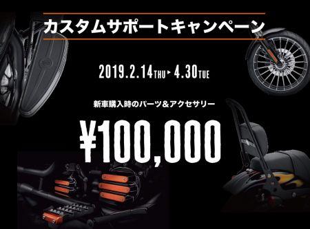 パーツ&アクセサリー 10万円サポートキャンペーン
