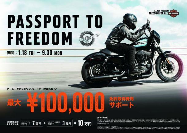 免許サポート最大10万円