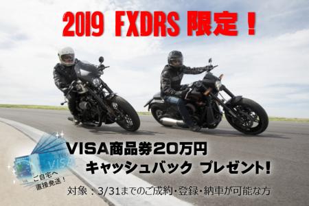 FXDRS限定★VISA商品券20万円プレゼント!