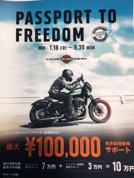 PASSPORT TO FREEDOM キャンペーン始まっています!