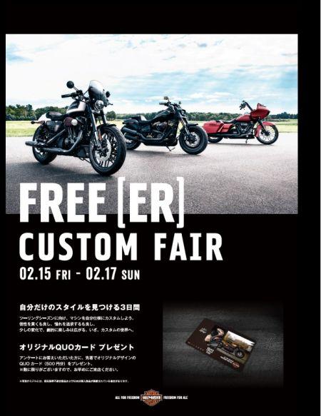 2月15日~2月17日 FREE【ER】 CUSTOM FAIR