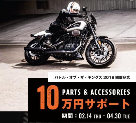 BOTK 2019 開催記念!パーツ&アクセサリー10万円サポート