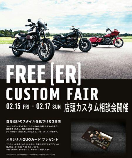 FREE[ER] Custom Fair