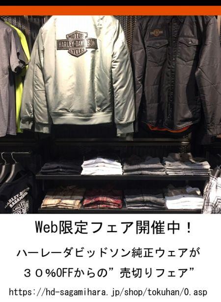 Web Shop 限定 クリアランスセール開催!