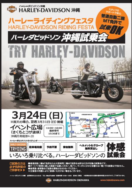 3月24日 ハーレーダビッドソン沖縄ライディングフェスタ開催決定!!!
