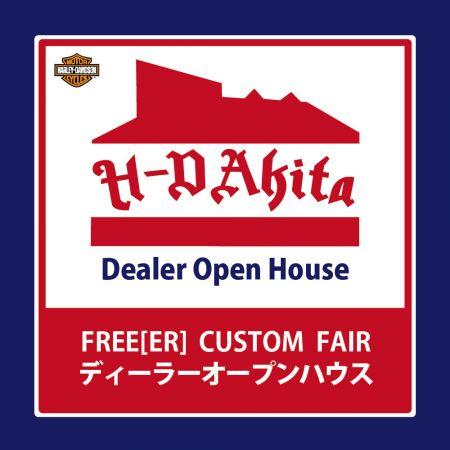 秋田のディーラーオープンハウス