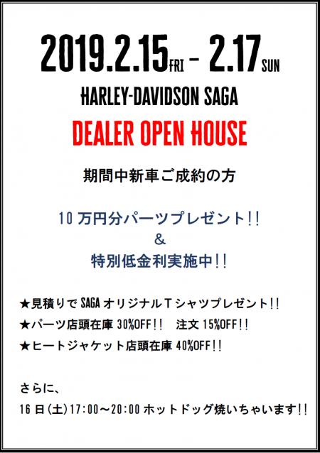 『HARLEY-DAVIDSON佐賀 DEALER OPEN HOUSE開催!!』