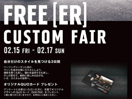 2/15~17新発見フェアー開催、ハーレーダビッドソン新横浜へGO!!
