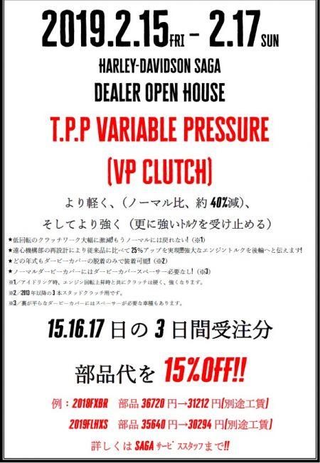 『2/15~2/17限定!HD佐賀オリジナル企画!!』