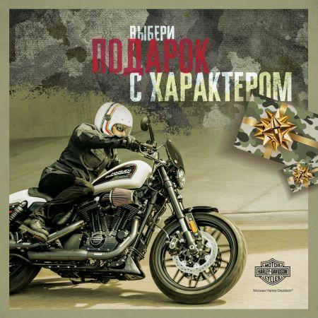 Подарки с характером в Москва Harley-Davidson!