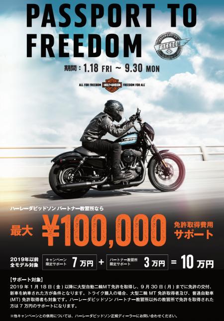 最大100,000円免許取得費用サポート!
